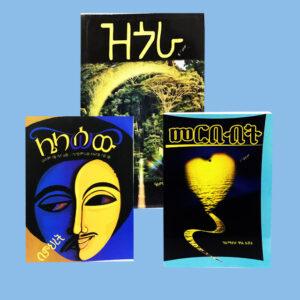 Amharic Books
